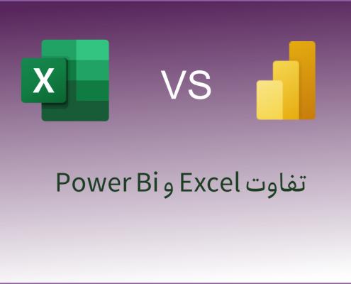 تفاوت power bi و excel