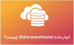 انبار داده چیست