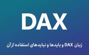 زبان DAX چیست