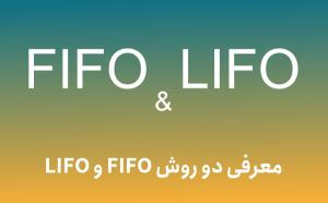 FIFO و LIFO