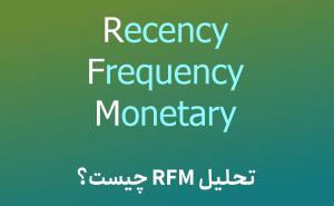 تحلیل RFM چیست